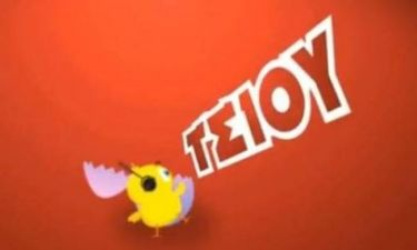 Η κυπριακή Version για το Πουλάκι Τσίου: Το Πουλλούι Τσίου!