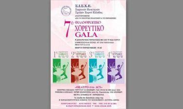 Έβδομο φιλανθρωπικό- χορευτικό Gala Σ.Ι.Σ.Χ.Ε.