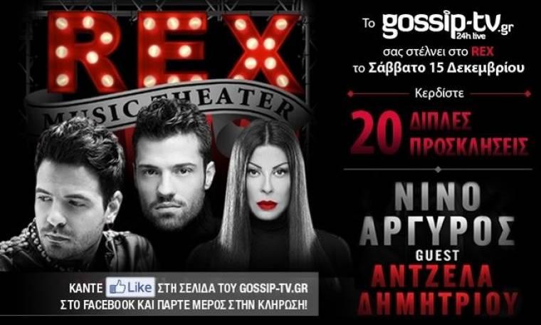 Το Gossip-tv σας στέλνει στο Rex το Σάββατο 15 Δεκεμβρίου