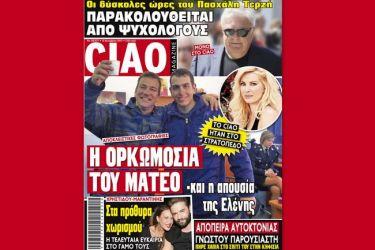 Μάθετε πρώτοι τα αποκλειστικά θέματα του περιοδικού CIAO που κυκλοφορεί την Τετάρτη, 12 Δεκεμβρίου 2012