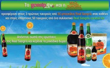 Μεγάλος διαγωνισμός «Πιείτε στην υγειά μας» Real Sangria