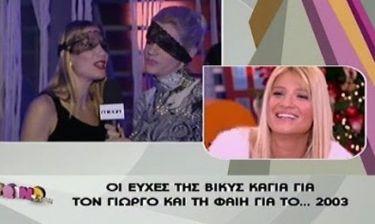 Οι ευχές της Βίκυς Καγιά για το… 2003 σε Σκορδά-Λιάγκα!