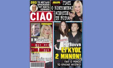Μάθετε πρώτοι τα αποκλειστικά θέματα του περιοδικού CIAO που κυκλοφορεί την Τετάρτη, 19 Δεκεμβρίου 2012