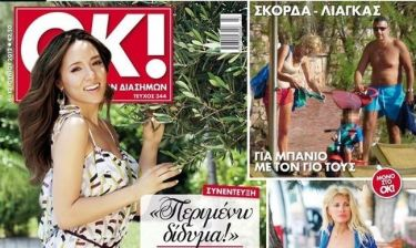Το περιοδικό ΟΚ! στην Αλβανία από τον ΑΝΤ1