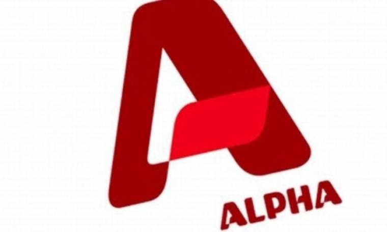 Μειώσεις και «έξοδοι» στον Alpha!