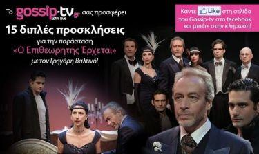 Το Gossip-tv σας προσφέρει 15 διπλές προσκλήσεις για την παράσταση «Ο Επιθεωρητής Έρχεται» με τον Γρηγόρη Βαλτινό!