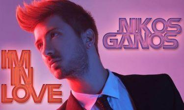 Νίκος Γκάνος: «I' m in love»