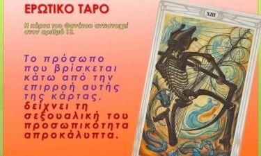 Ερωτικό Ταρό: Ο Θάνατος