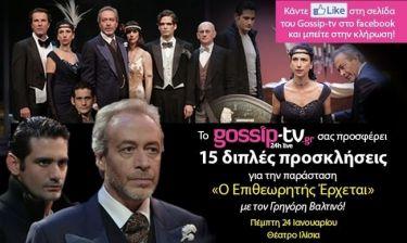 Το Gossip-tv σας προσφέρει 15 διπλές προσκλήσεις για την παράσταση «Ο Επιθεωρητής Έρχεται» με το Γρηγόρη Βαλτινό!