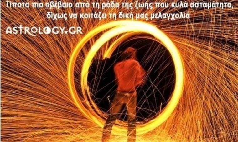 Η αστρολογική συμβουλή της ημέρας 21/1