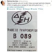 Πέτρος Ίμβριος: «Του έσπασαν τα νεύρα» στη ΔΕΗ!