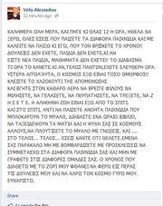 Το ξέσπασμα της Βέφας Αλεξιάδου στο Facebook!