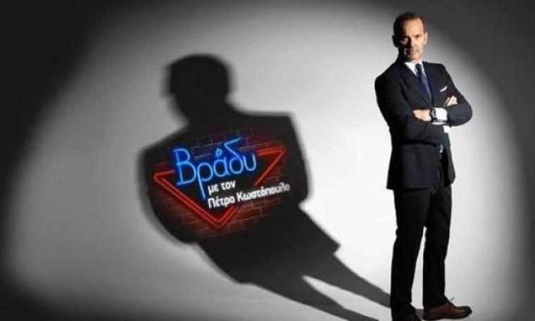 Ποιους θα δούμε αυτή την εβδομάδα στην εκπομπή του Κωστόπουλου;