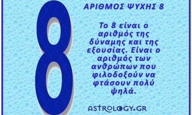 Ο Αριθμός της Ψυχής 8