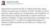Η συγνώμη του Γιάννη Λοβέρδου στον Σταμάτη Μαλέλη και την Μαρία Σταματέρη!