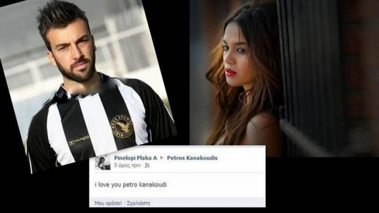 Πηνελόπη Πλάκα: Ο χωρισμός της με τον Μπουγιούρη τα ερωτικά μηνύματα στον Κανακούδη!!! (Nassos blog)
