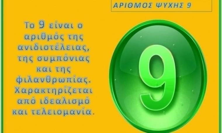 Αριθμός της Ψυχής 9
