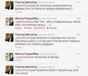 Twitter-ο- καβγάς ανάμεσα σε Γεωργιάδη και Μανώλη!