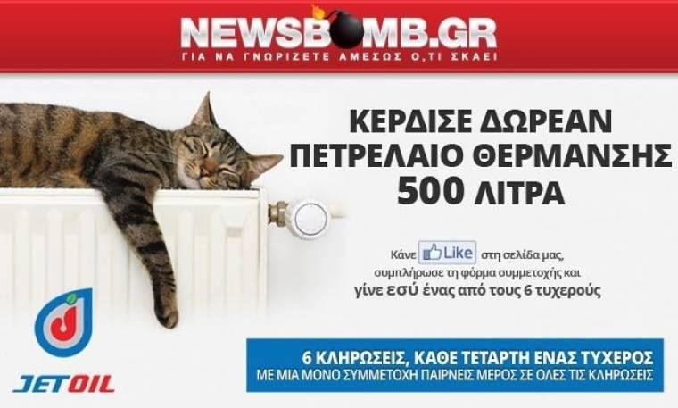 Το Newsbomb.gr και η JETOIL σου χαρίζουν  500 ΛΙΤΡΑ ΠΕΤΡΕΛΑΙΟ ΘΕΡΜΑΝΣΗΣ!