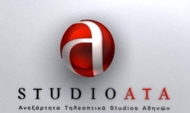 Τέλος εποχής για το STUDIO ΑΤΑ