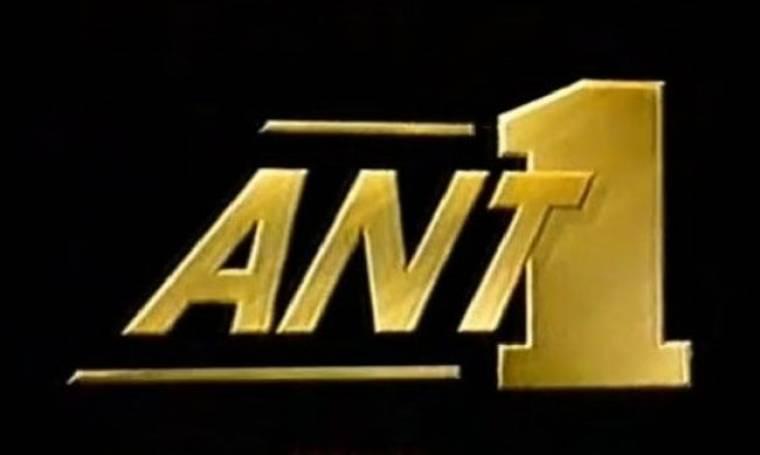 Ο ΑΝΤ1 θα αγοράσει τηλεοπτικό σταθμό στη Σλοβενία