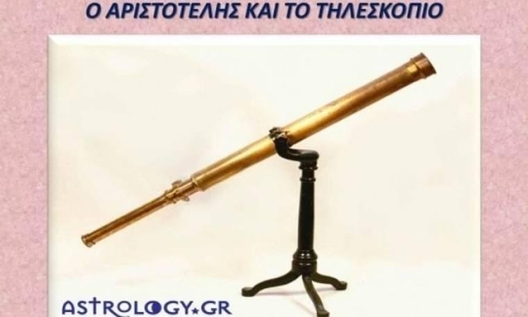 Ο Αριστοτέλης και το τηλεσκόπιο