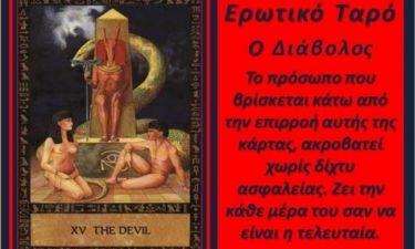 Ερωτικό Ταρό: Ο Διάβολος