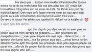 Οι επιθέσεις που δέχεται η Νανά Καραγιάννη και η αντίδρασή της!