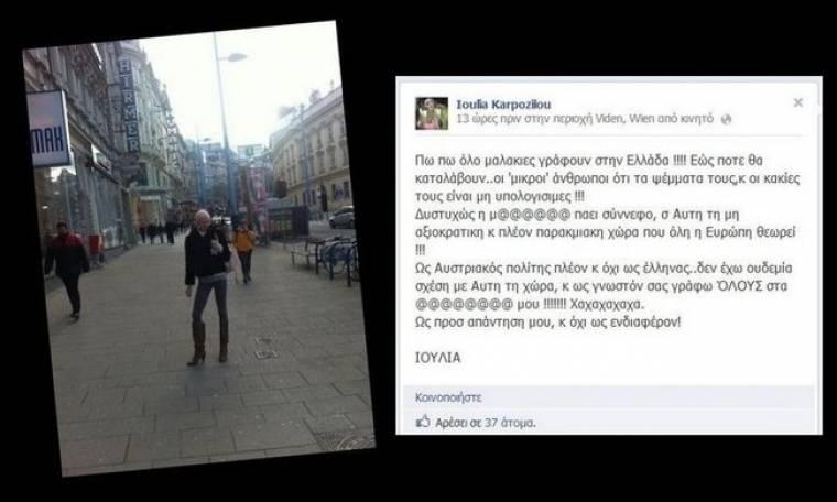 Τζούλια Αλεξανδράτου: Έξαλλη η πορνοστάρ βρίζει την Ελλάδα και τους Έλληνες! (Nassos blog)