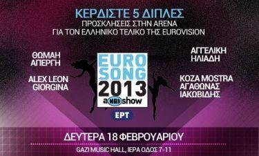 Το Gossip-tv σας προσφέρει 5 διπλές προσκλήσεις στην arena, για να παρακολουθήσετε από κοντά τον Ελληνικό τελικό της Eurovision.