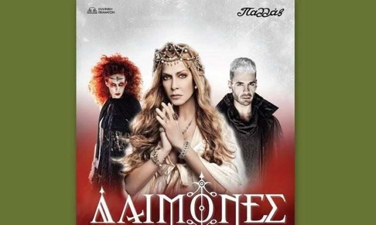 Αυτή είναι η αφίσα για τους «Δαίμονες»