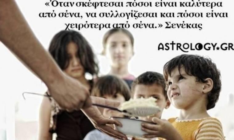 Η αστρολογική συμβουλή της ημέρας 16/2