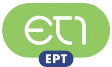 Κινδυνεύει με κλείσιμο η ΕΤ1;