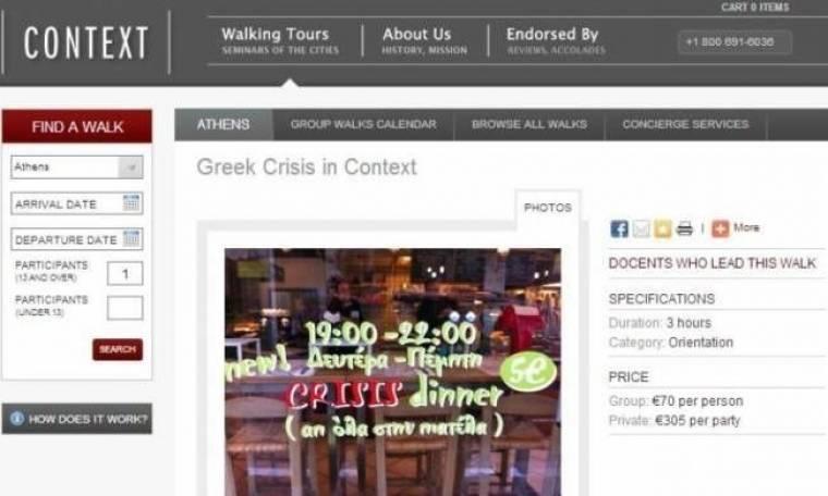 Απίστευτο: Έκαναν τουριστικό αξιοθέατο την ελληνική κρίση