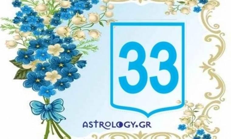 Ο Αριθμός της Ψυχής 33