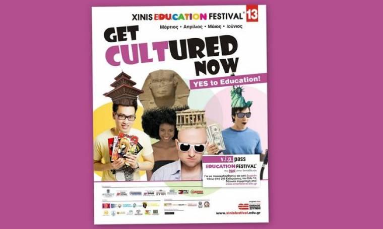 Εκπαιδευτικός όμιλος Ξυνή: Έναρξη  Xinis Education Festival