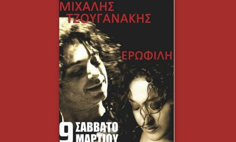 Ο Μιχάλης Τζουγανάκης και η Ερωφίλη  για πρώτη φορά μαζί!