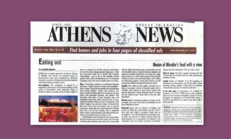Λουκέτο στην Athens News