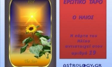 Ερωτικό Ταρό: Ο Ήλιος