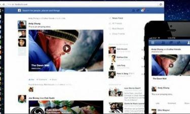 Αλλάζει και πάλι το Facebook: Δείτε πώς θα είναι η νέα του εμφάνιση