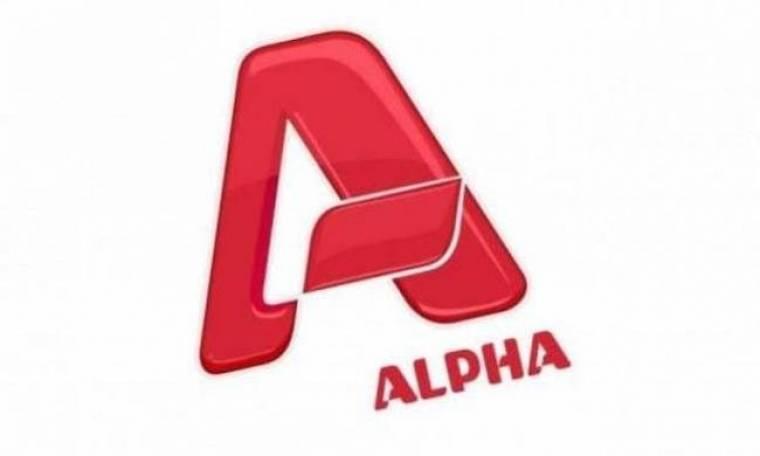 Τα «μυστικά» του Alpha
