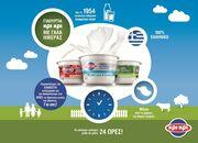 Η Kρι Kρι καινοτομεί και παρουσιάζει  γιαούρτια από 100% Ελληνικό γάλα ημέρας!