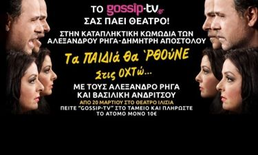 Το gossip-tv.gr σας πάει στο ΘΕΑΤΡΟ ΙΛΙΣΙΑ