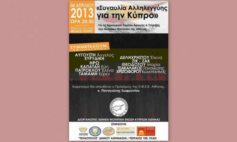 Συναυλία αλληλεγγύης για την Κύπρο