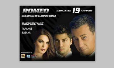 Μακρόπουλος-Γαλανός-Παπαϊωάννου: Αυτή είναι η αφίσα του Romeo