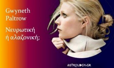 Gwyneth Paltrow – Γιατί δεν την συμπαθεί το Χόλλυγουντ;