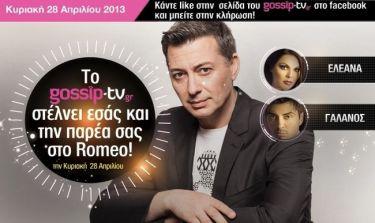 Το Gossip-tv προσφέρει δώρο 1 τραπέζι 6 ατόμων για το νυχτερινό σχήμα ΜΑΚΡΟΠΟΥΛΟΣ-ΓΑΛΑΝΟΣ-ΠΑΠΑΙΩΑΝΝΟΥ στο Romeo