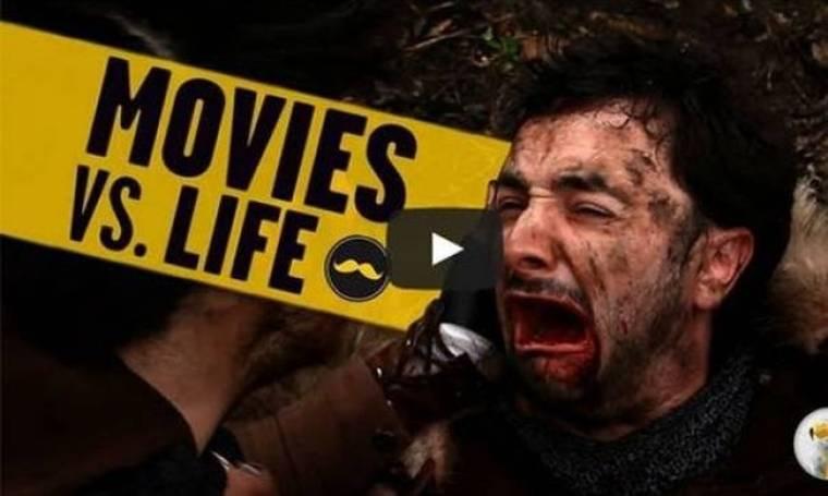 Βίντεο: Ταινίες vs πραγματική ζωή