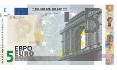 Τη Μεγάλη Πέμπτη θα κυκλοφορήσει το νέο χαρτονόμισμα των 5 ευρώ