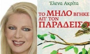 Διαβάστε πρώτοι 16 σελίδες από το νέο βιβλίο της Έλενας Ακρίτα